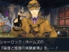 The Great Ace Attorney 2 014