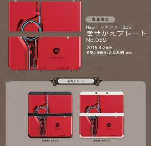 xenoblade-new-3ds-cover-plate