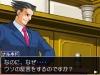 ace_attorney_123-3