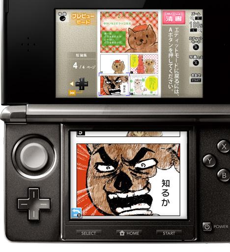 Manga-creation app hitting the Japanese 3DS eShop next week