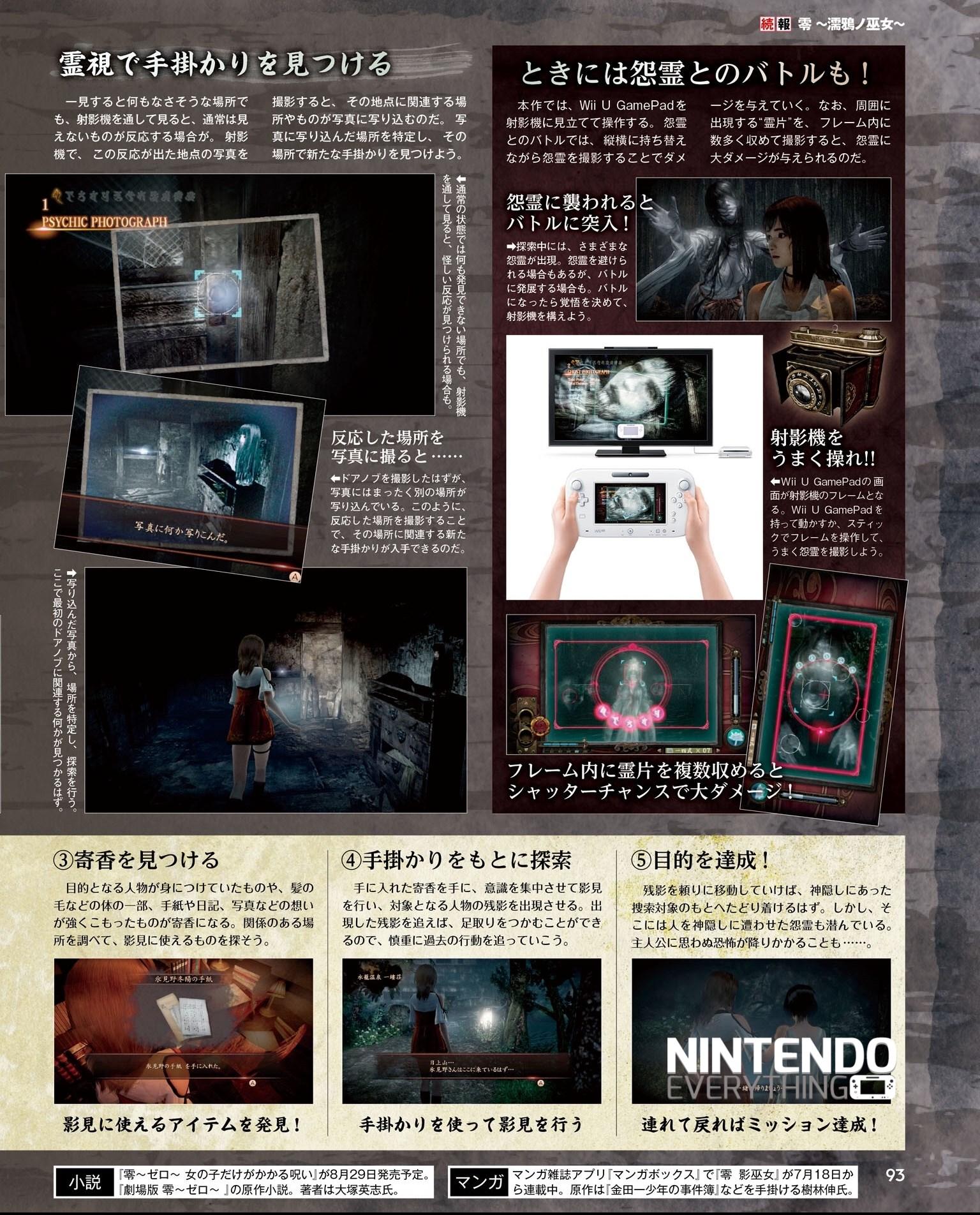 Fatal Frame: The Black Haired Shrine Maiden scans - Nintendo Everything