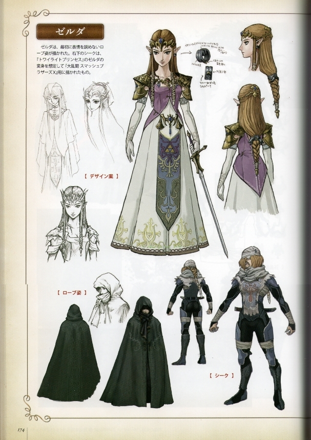 Twilight Princess Concept Art