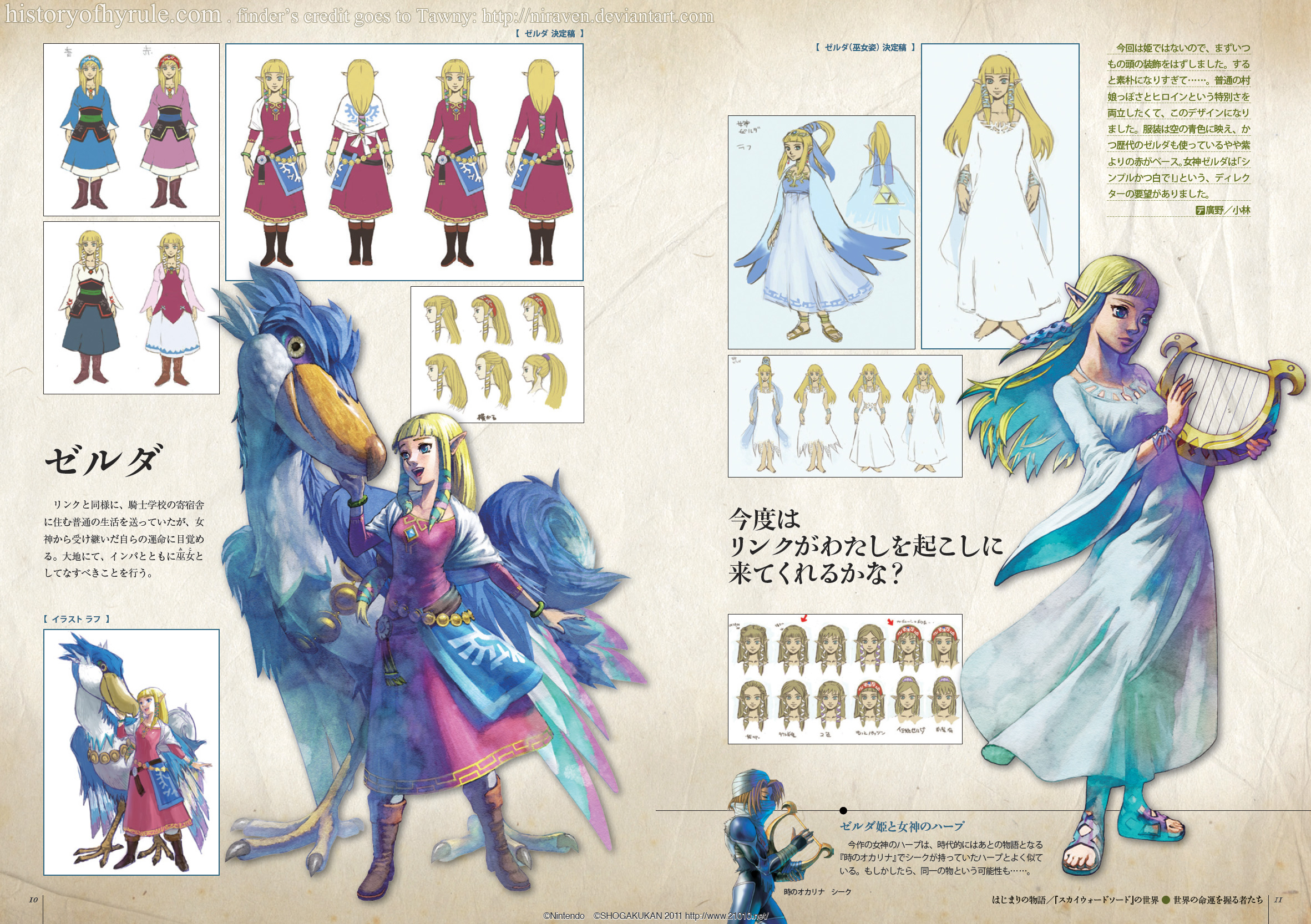 New Hyrule Historia Preview Shows Never Before Seen Midna Concept Art Nintendo Everything