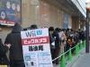 wii_u_launch_japan-29