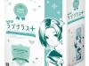 new_loveplus_3ds_xl-1