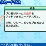 pro_baseball_famisuta_s-15