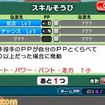 pro_baseball_famisuta_s-20