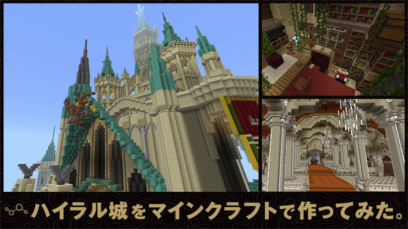 Nintendo shows off The Legend of Zelda: Breath of the Wild's Hyrule Castle built in Minecraft