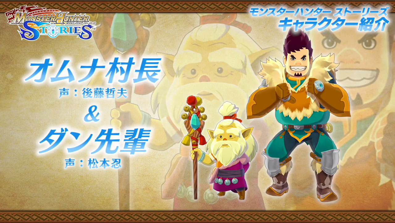 monster hunter stories characters