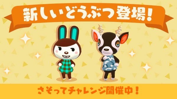 Animal Crossing Pocket Camp Adds Carmen And Zell