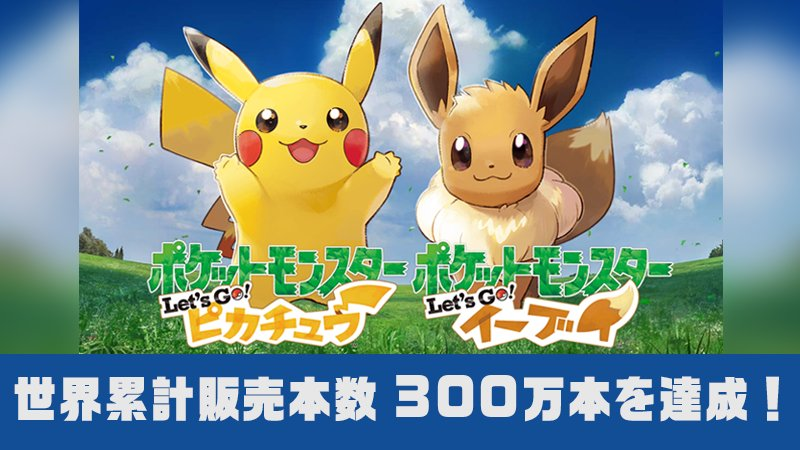 Pokemon Let S Go Pikachu And Eevee Sell Three Million Units