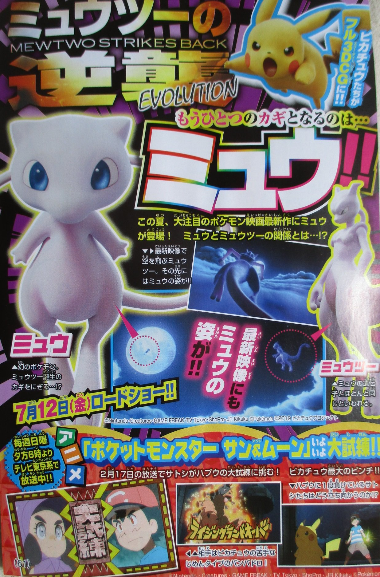 First look at pikachu and mew in pokemon the movie mewtwo strikes back evolution nintendo - Evolution mew ...