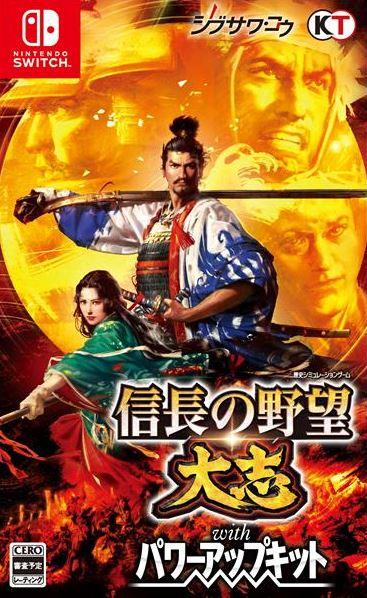 Nobunaga's Ambition: Taishi with Power-Up Kit launches November 29th in Japan