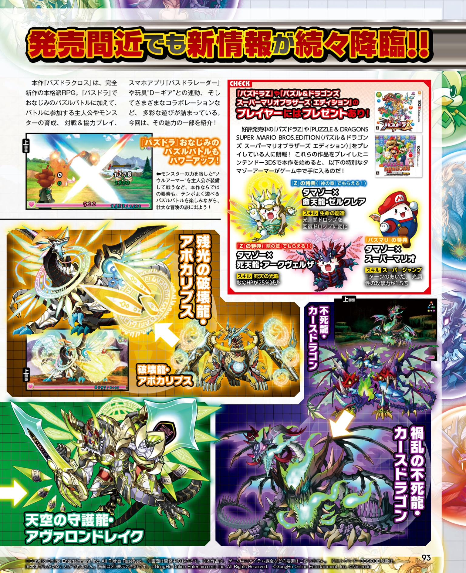how to delete puzzles and dragons saved game 3ds