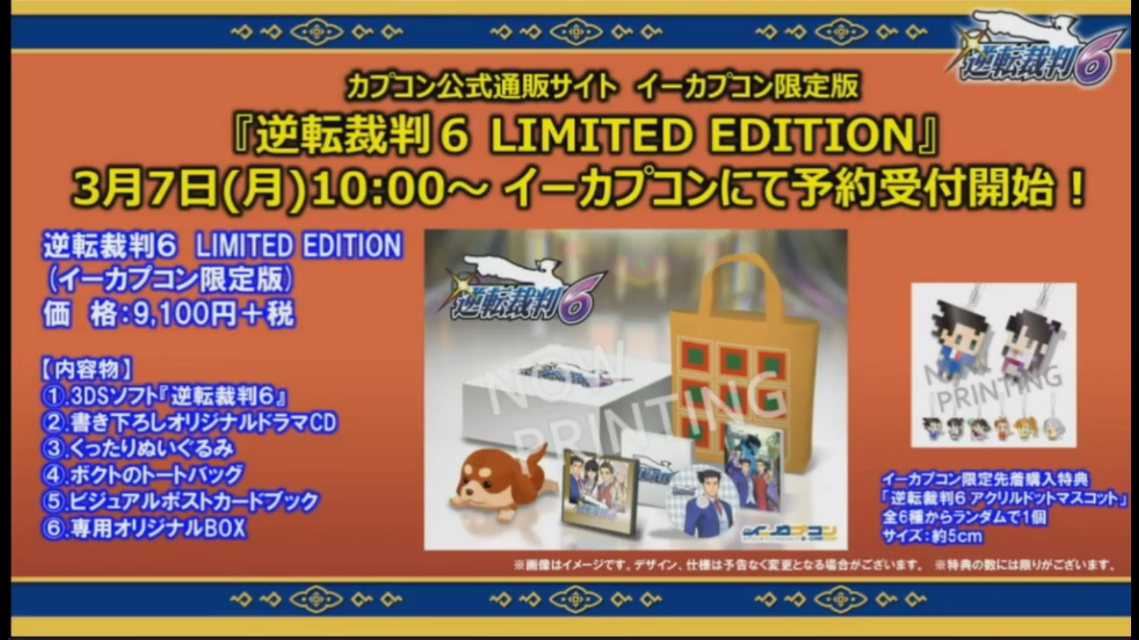 ace-attorney-6-limited-edition