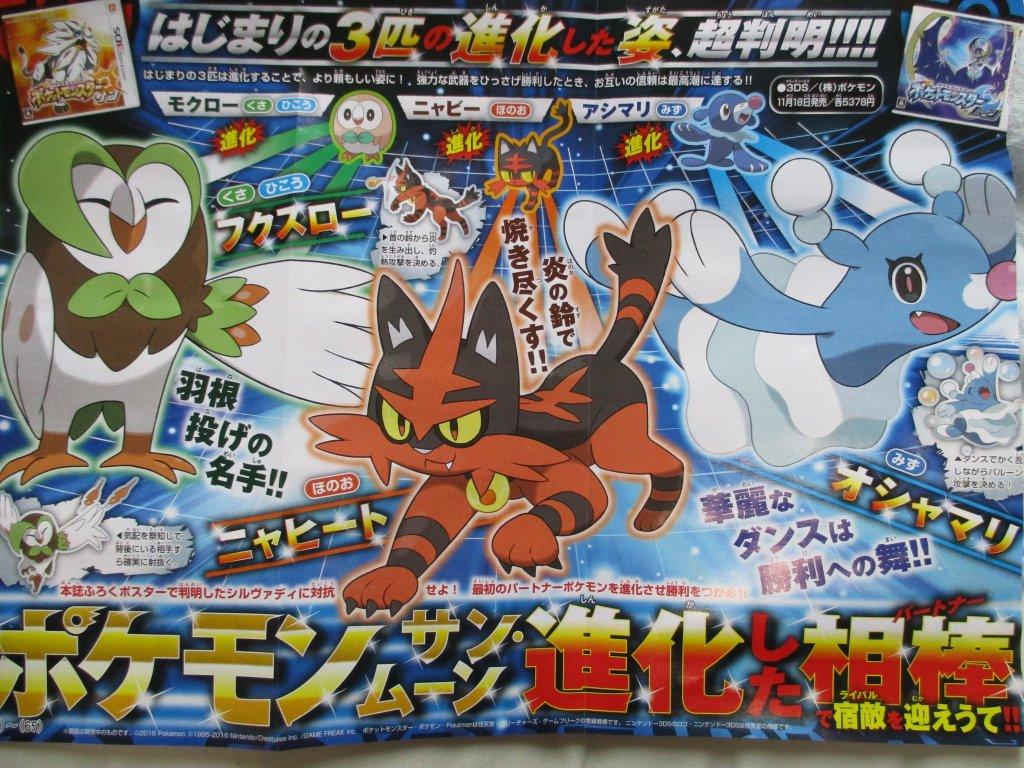 Pokemon sun moon starters corocoro