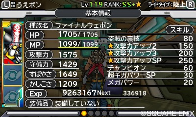 Dragon Quest Monsters: Joker 3 Professional coverage on
