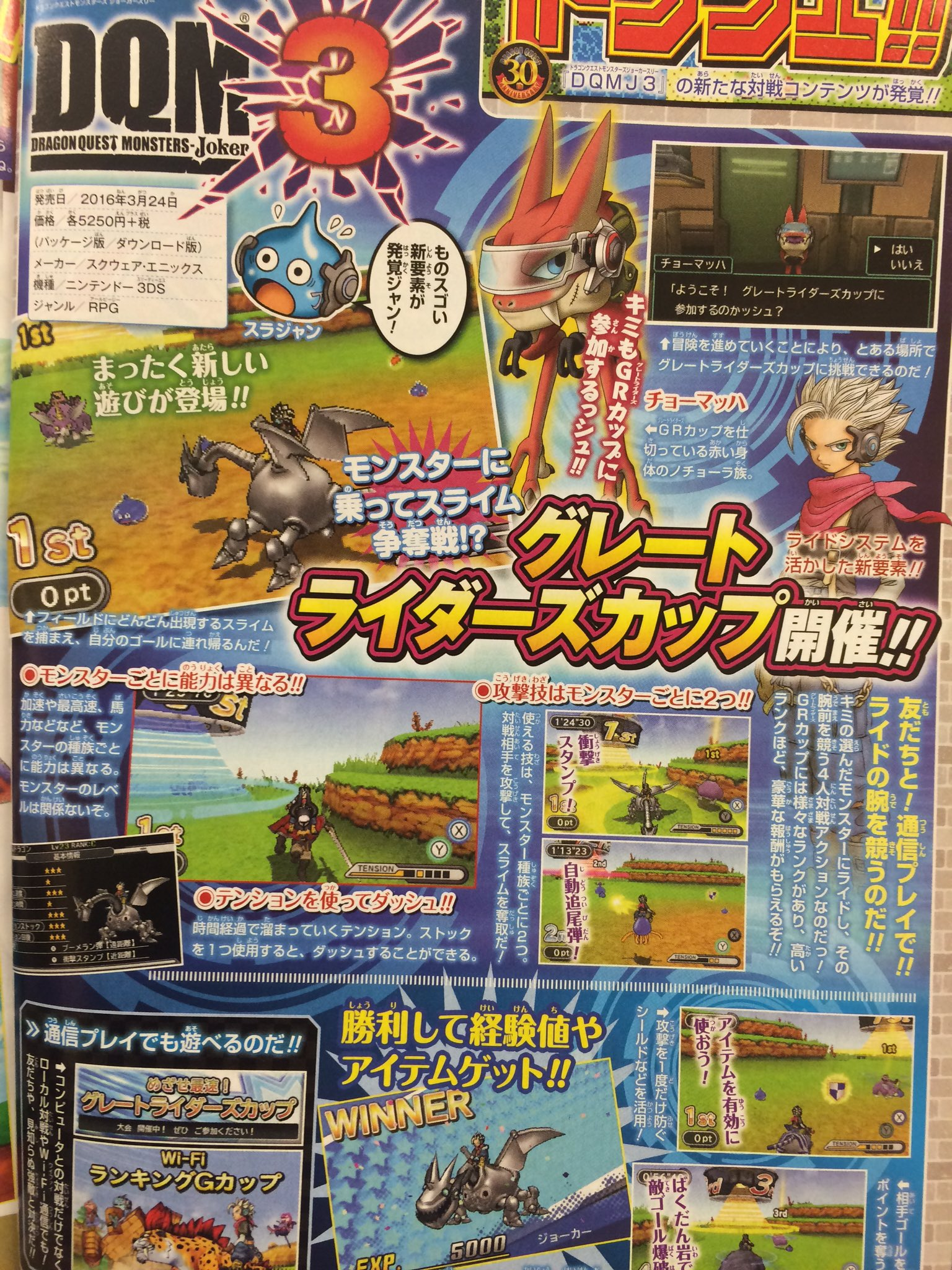 Dragon Quest Monsters: Joker 3 details cover the Great Riders Cup