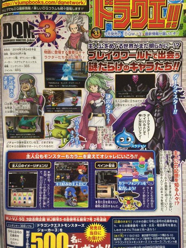 Dragon Quest Monsters: Joker 3 details - color customization