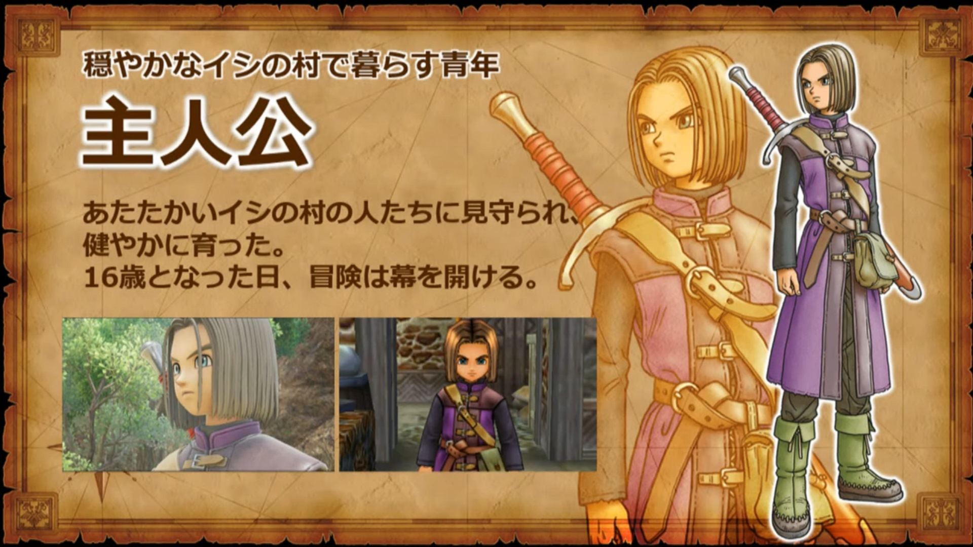 Dragon Quest Xi New Images Nintendo Everything