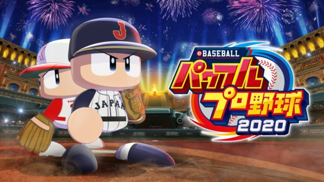 eBaseball Powerful Pro Yakyuu 2020