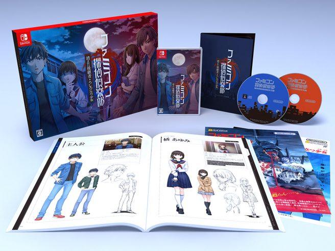 Famicom Detective Club Collector's Edition