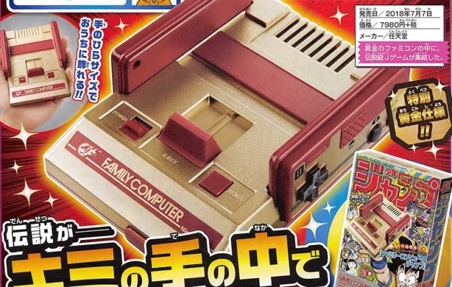 Nintendo Classic Mini Famicom Weekly Shonen Jump 50th Anniversary Edition