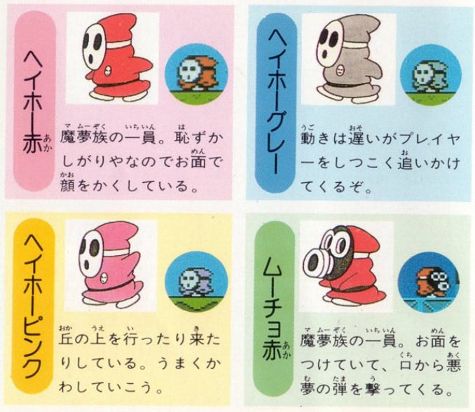 gray shy guy cut from super mario bros 2 put back into the game rh nintendoeverything com super mario bros 2 manual birdo super mario bros 2 nes manual