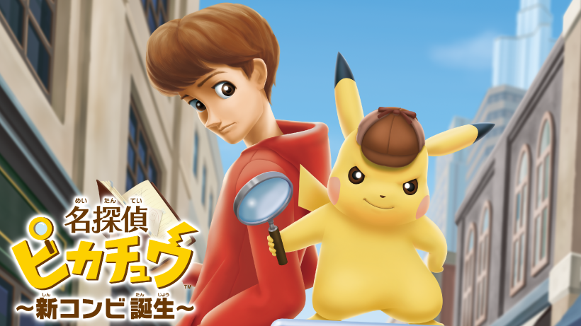 Great Detective Pikachu Birth Of A New Combination Archives