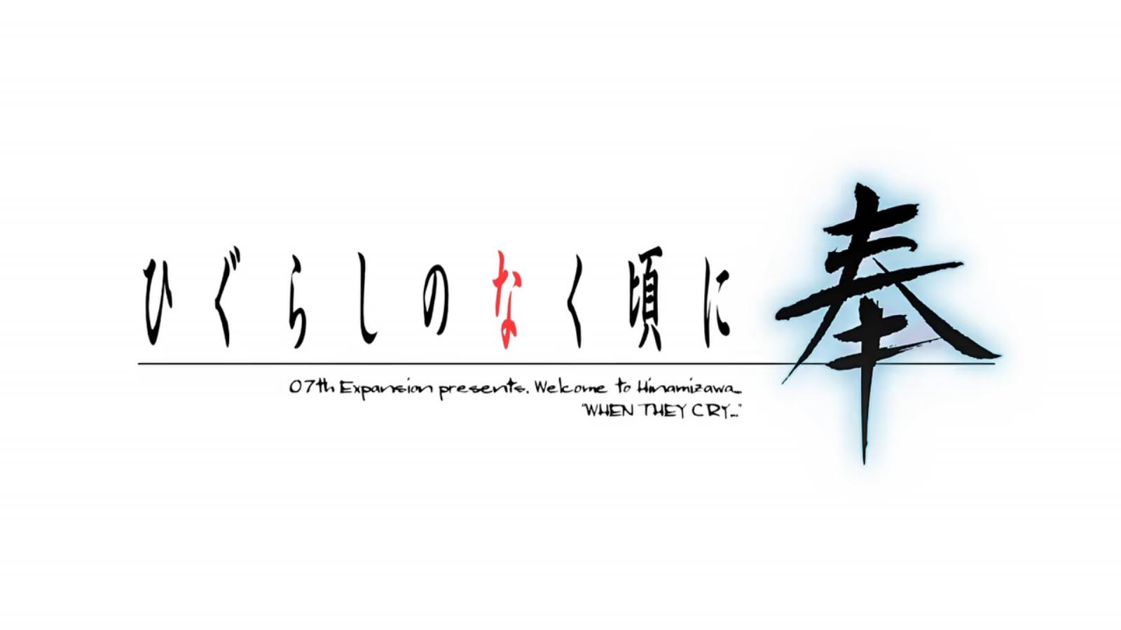 Higurashi No Naku Koro Ni Hou Trailer Nintendo Everything