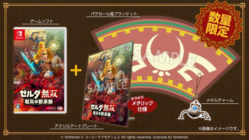 Hyrule Warriors Age Of Calamity Treasure Box Revealed For Japan Nintendo Everything