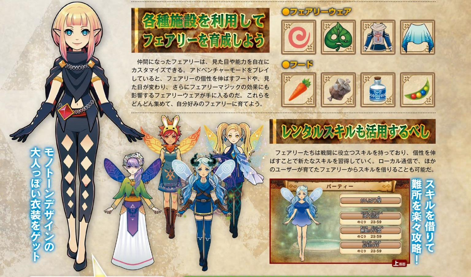Famitsu Giving Out Exclusive Ghirahim Fairy Outfit For Hyrule Warriors Legends Nintendo Everything