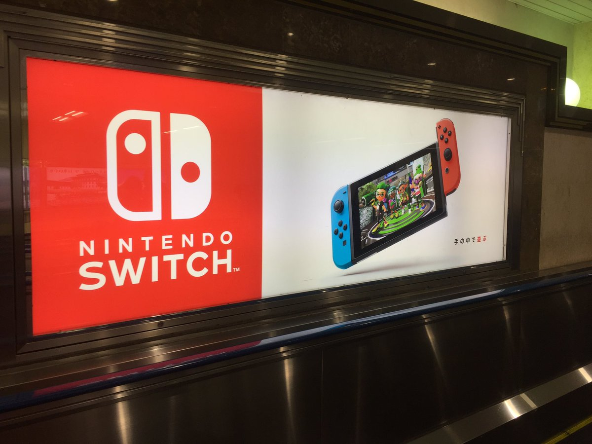 Switch ads in Japan's Tokyo Station - Nintendo Everything