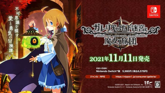 Labyrinth of Galleria: Coven of Dusk switch