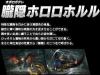 monster hunter xx monsters 4