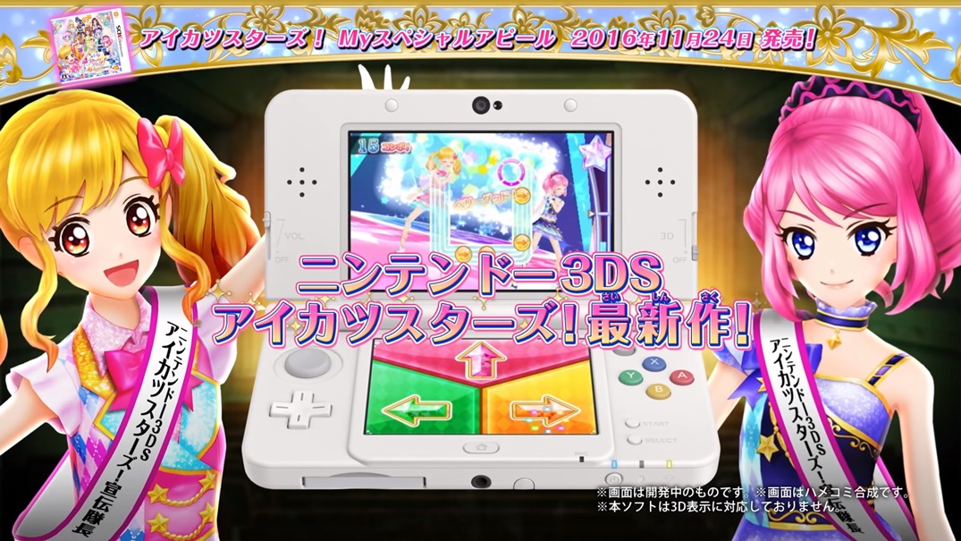 Bandai Namco put up a new trailer for Aikatsu Stars! My Special Appeal  today. We've included the video below.
