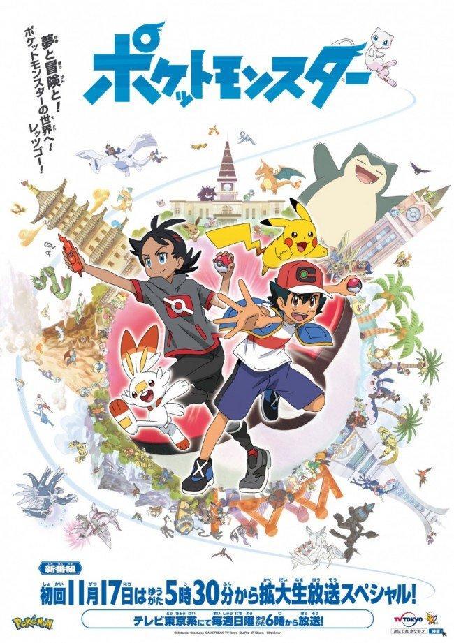 new-pokemon-anime-series.jpg