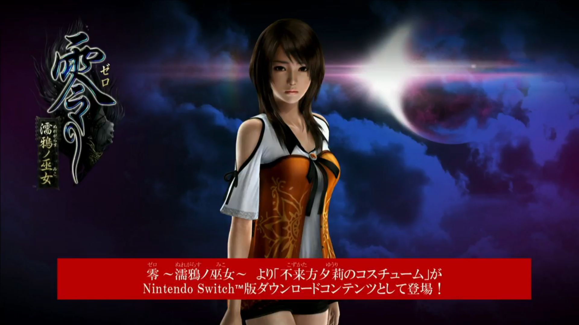 Fatal Frame: Maiden of Black Water Archives - Nintendo Everything