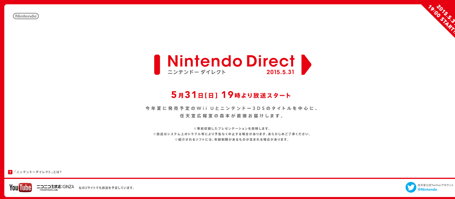 japanese nintendo direct announced for may 31 focusing on wii u 3ds
