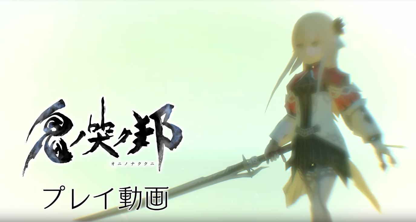 Oninaki – Daemon: Aisha gameplay video