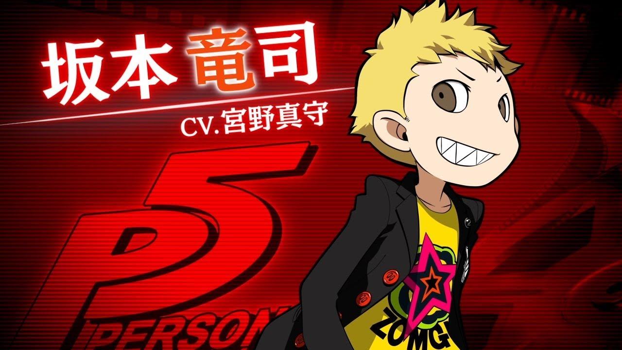 Persona Q2 Ryuji Sakamoto Character Trailer Nintendo
