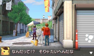 pokemon detective pikachu gameplay