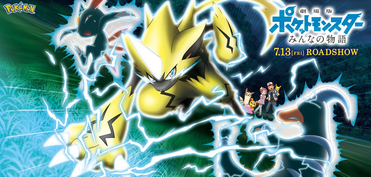New Pokemon The Movie: Everyone's Story image shows off ...