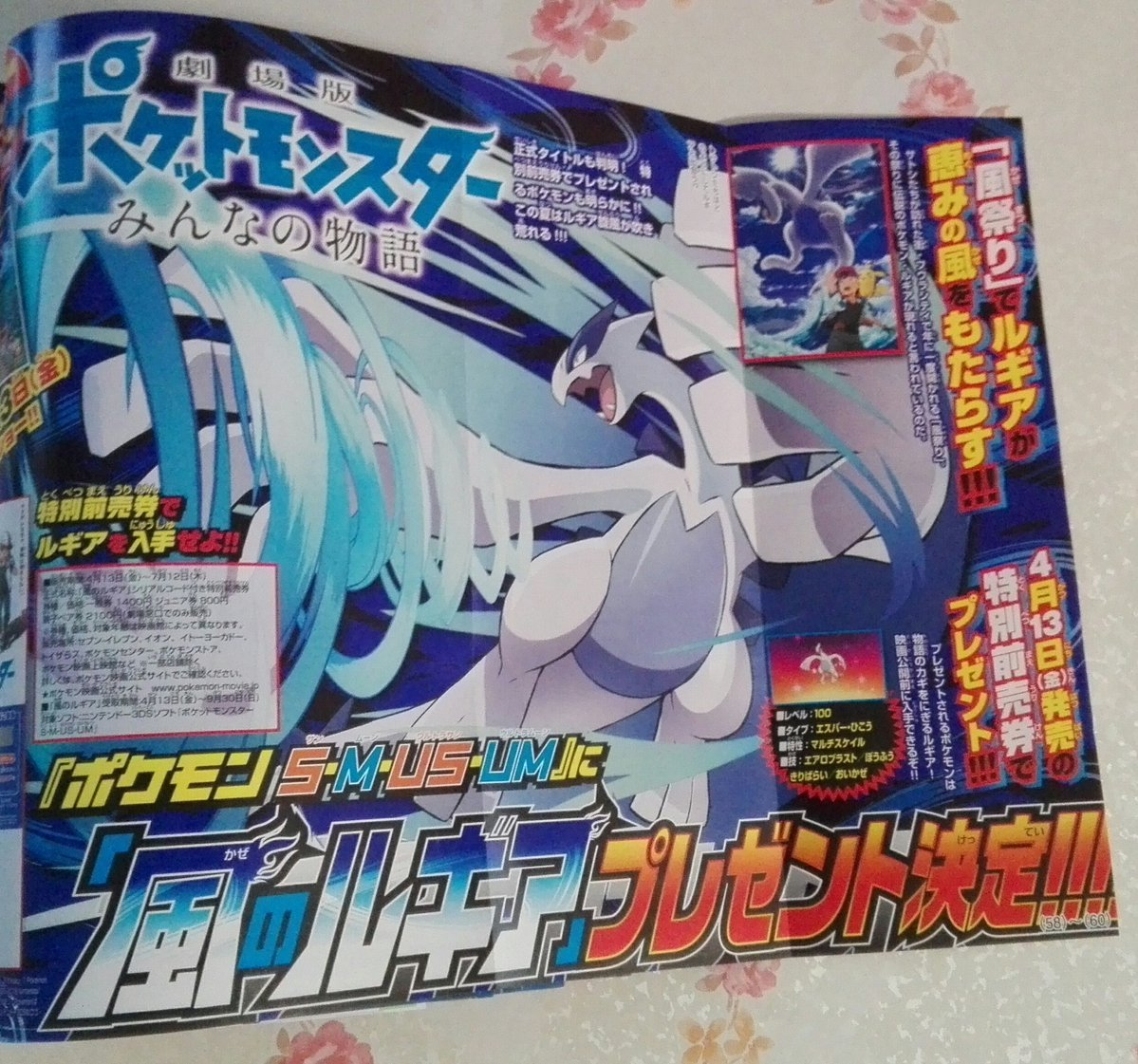 Japan Get Lugia With Its Hidden Ability Hurricane When Pre