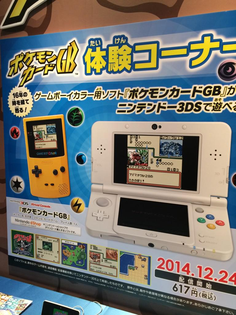3Ds Future Releases japan gets pokemon trading card game on the 3ds virtual
