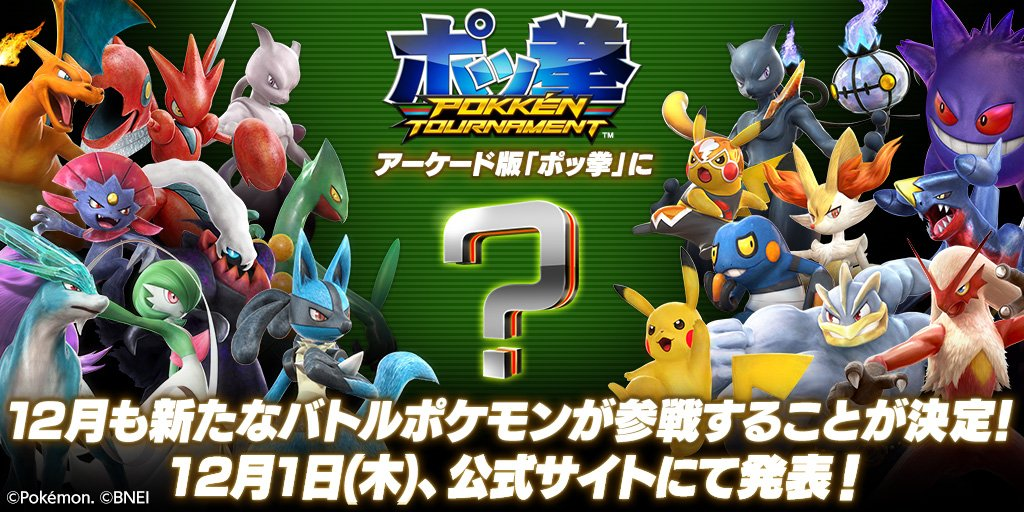 bandai namco to reveal new pokken tournament arcade fighter on