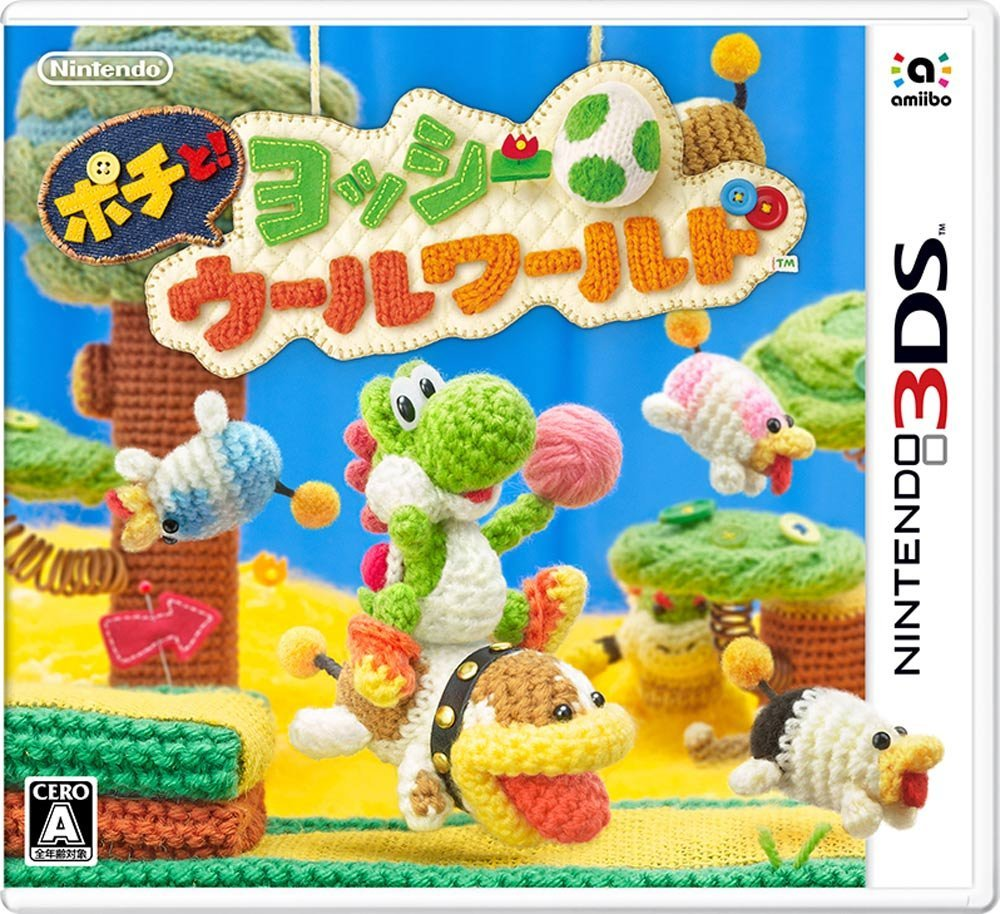 japanese poochy yoshi 39 s woolly world boxart amiibo. Black Bedroom Furniture Sets. Home Design Ideas