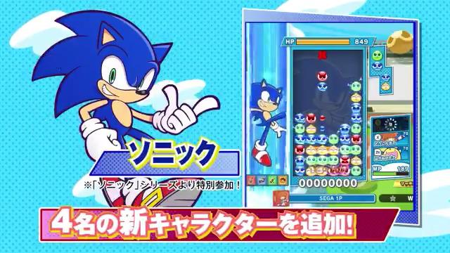 Puyo Puyo Tetris 2 - Sonic