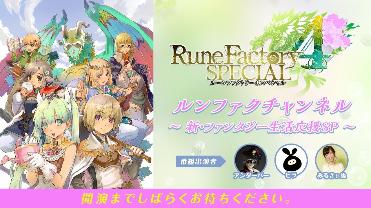 Latest on Rune Factory 4 Special and Rune Factory 5 to be