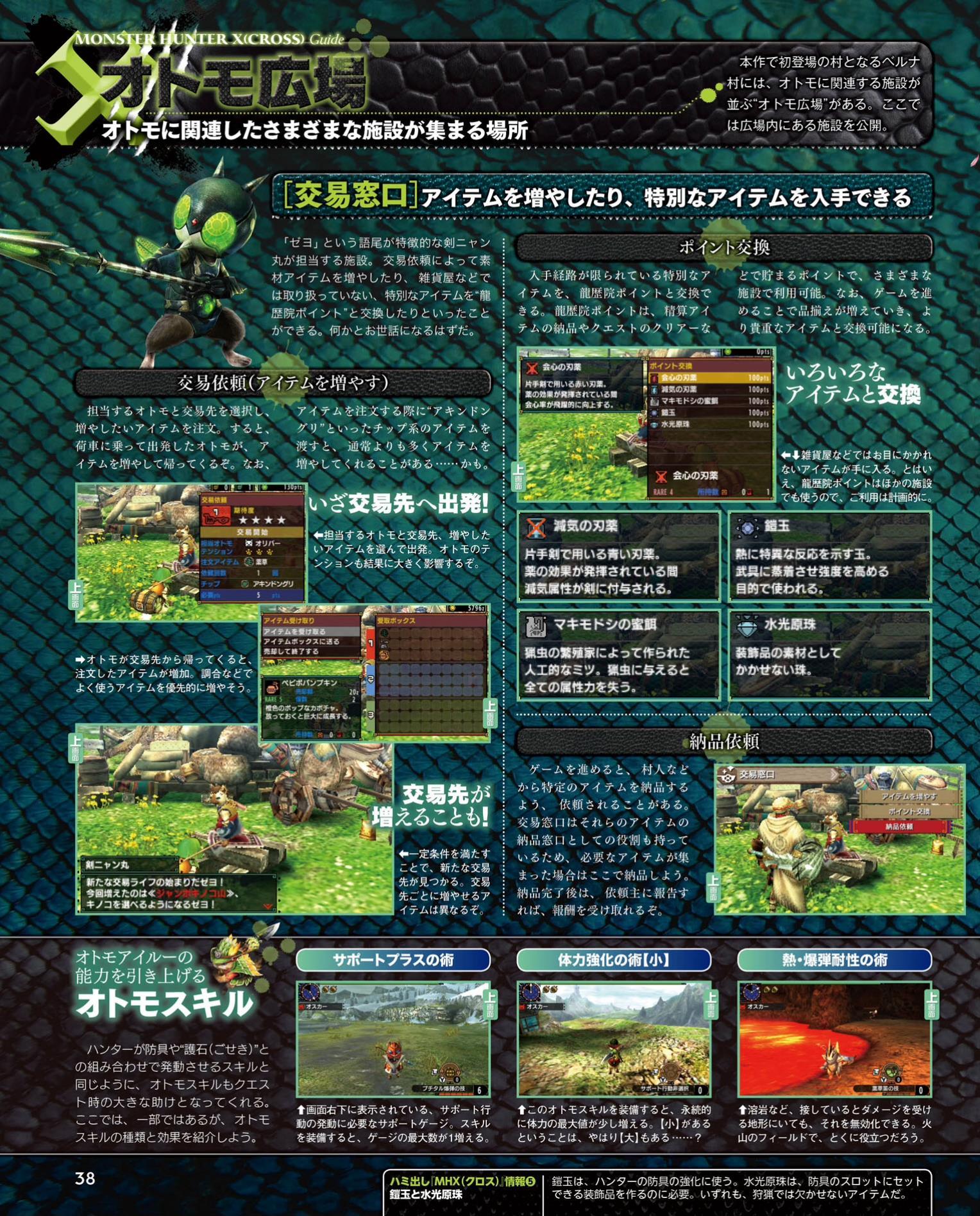 Scans roundup - Dragon Quest Monsters: Joker 3, Monster Hunter X
